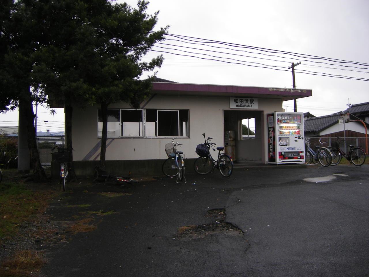 和田浜駅外観