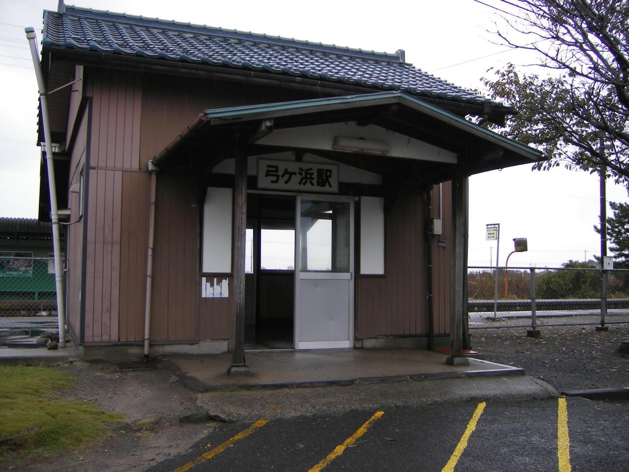 弓ヶ浜駅外観
