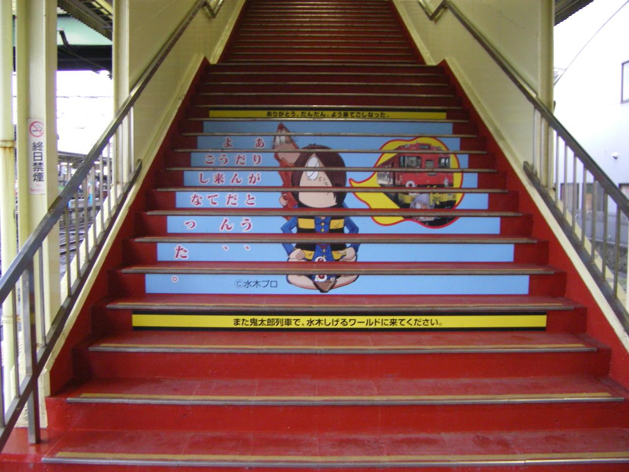階段の鬼太郎