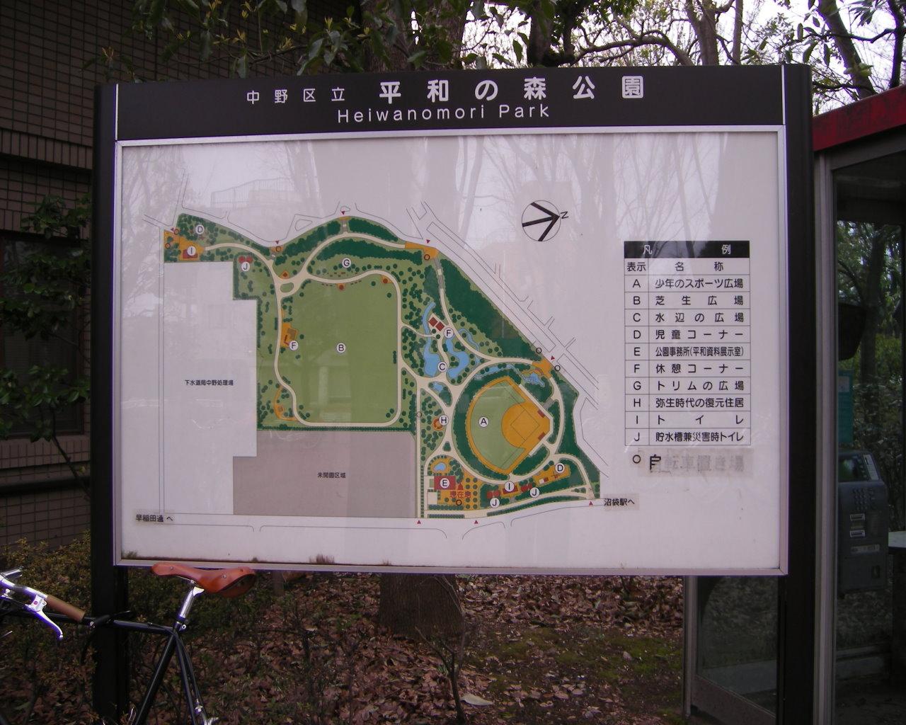 平和の森公園の入り口