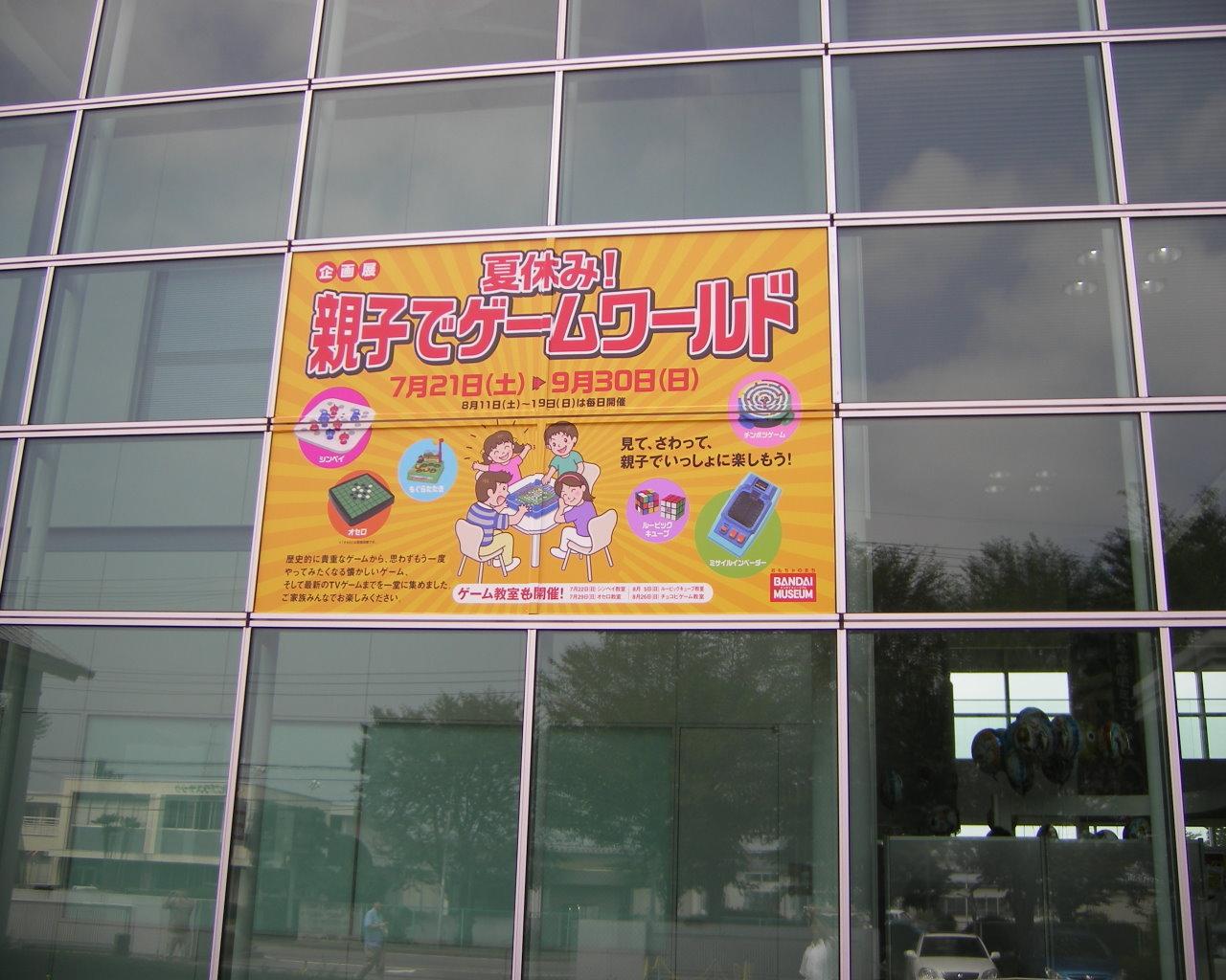 企画展示のポスター