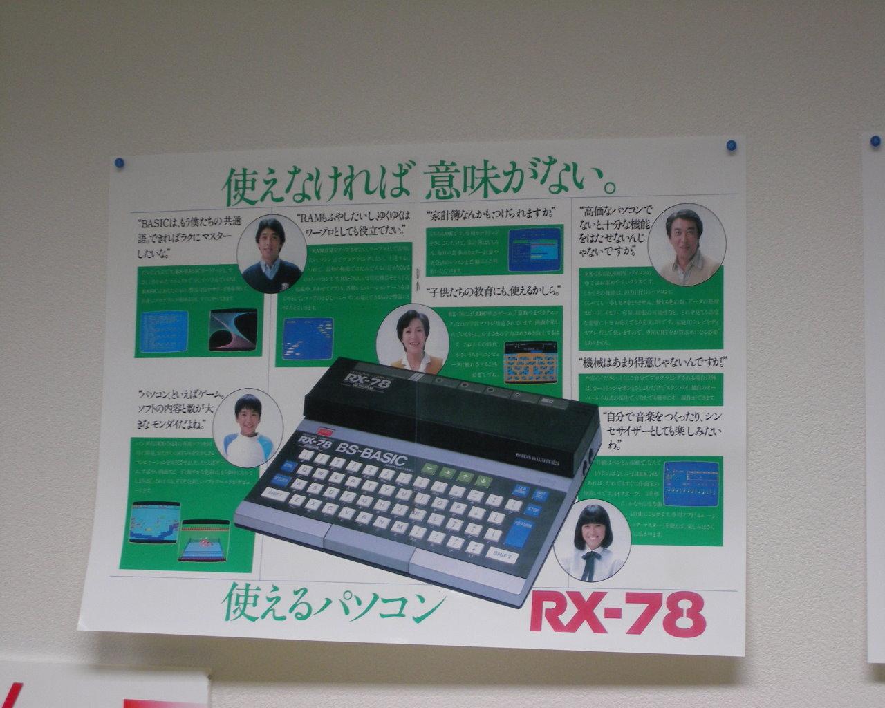 RX-78のチラシ