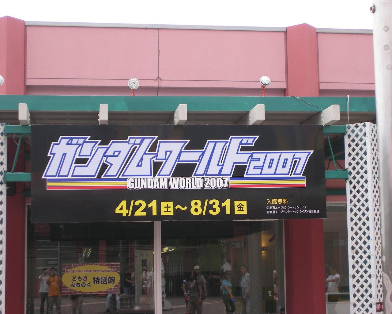 ガンダムワールド2007