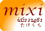 mixiシール