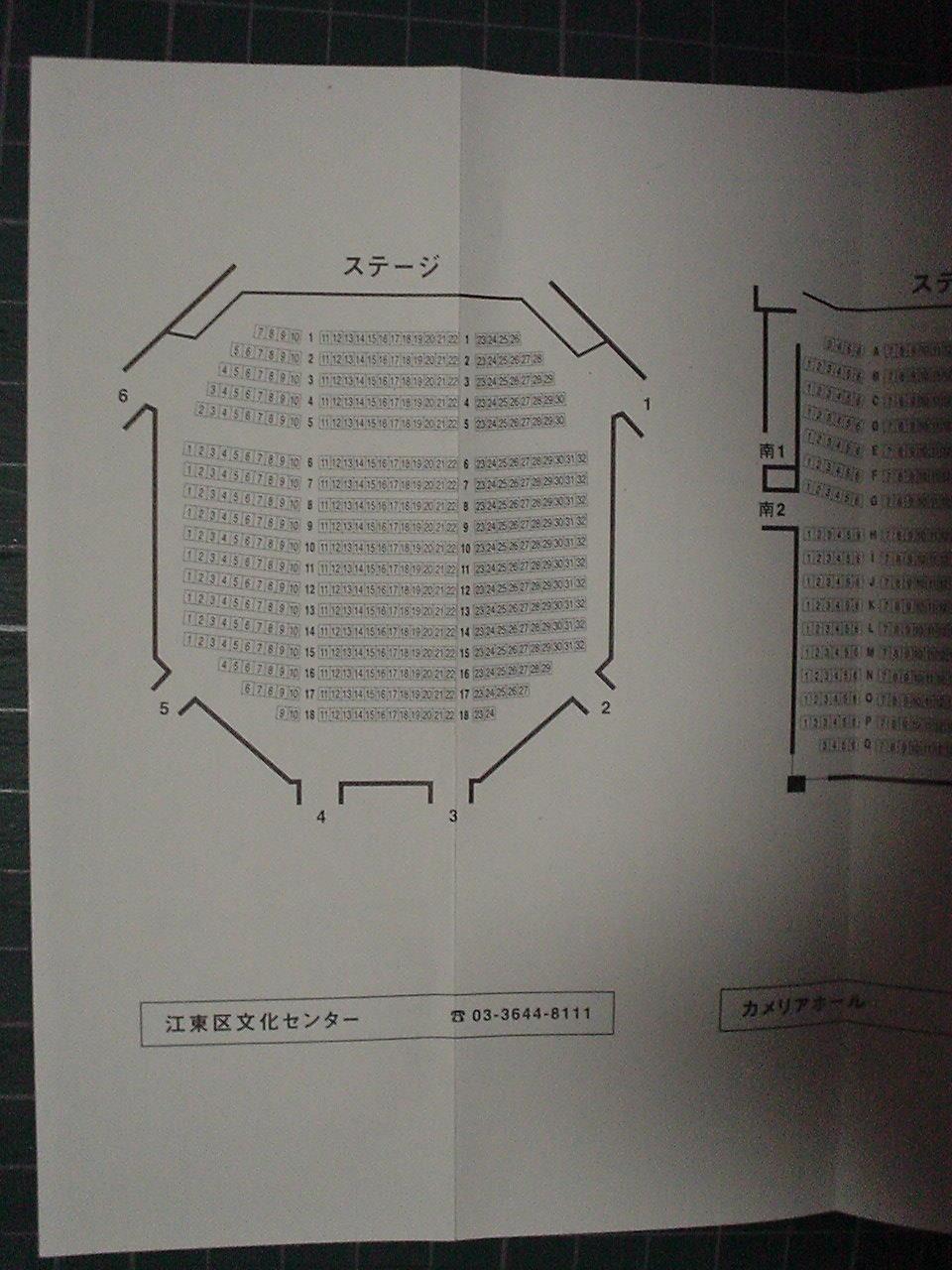 江東区文化センター座席表/画像表示等で大きく表示可能